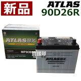 アトラス バッテリー[ATLAS] 90D26R [互換品:48D26R / 55D26R / 65D26R / 75D26R / 80D26R / 85D26R / 90D26R]【atlas カーバッテリー 価格】【おしゃれ おすすめ】 [CB99]