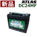 アトラス ディープサイクルバッテリー DC24MF [用途:...