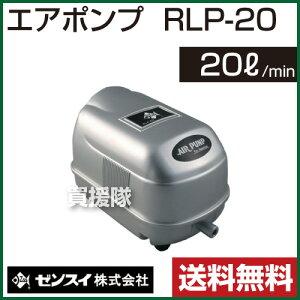 ゼンスイ エアーポンプ RLP-20