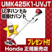 ホンダエンジン刈払機Uハンドル肩掛け式25mc3UMK425(UWJT)(草刈機)
