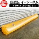 ヒラキ 水のう袋型 簡易浸水対策 高20 長180 幅25c