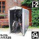 物置 屋外 自転車 収納 倉庫 2S HRK-CH-20SA 【物置 ...