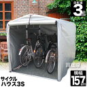 物置 屋外 自転車 収納 倉庫 3S HRK-CH-30SA【物置 屋...