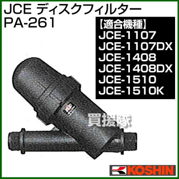 工進 高圧洗浄機 JCE用 ディスクフィルター PA-261 【対応機種:JCE-1107、JCE-1107DX、JCE-1408、JCE-1408DX、JCE-1510、JCE-1510K】 [CB99]