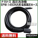 ナカトミ 高圧洗浄機 EPW-1450NA用 延長高圧ホース5m 【高...