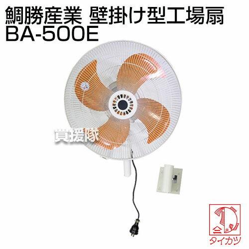 鯛勝産業 BA-500E