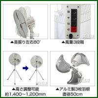 タイカツ三脚スタンド型工場扇[アルミ羽・50cm]HX-500