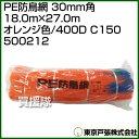 東京戸張 PE防鳥網 30mm角 18.0m×27.0m [オレンジ色/400D] C150 500212 [カラー:オレンジ]