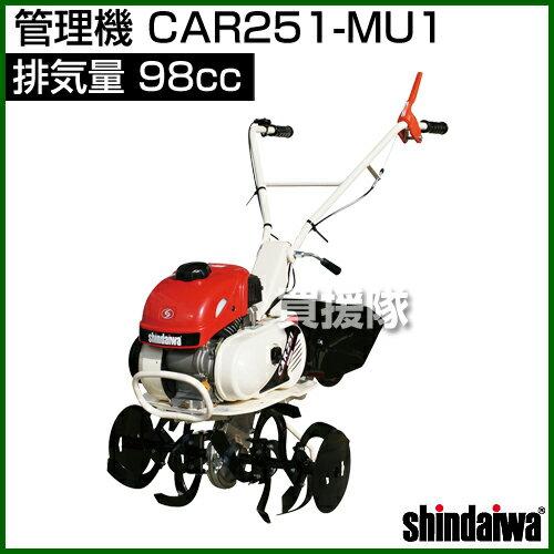 新ダイワ 管理機 CAR251-MU1