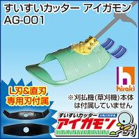 すいすいカッターアイガモン合鴨式除草機AG-001