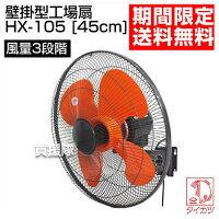 タイカツ壁掛型工場扇HX-105[45cm](業務用・工場用扇風機)