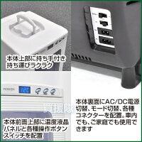 ベルソスポータブル25L冷温庫VS-404の特徴