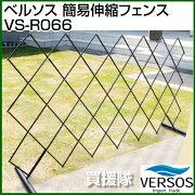 ベルソス フェンス 折りたたみ イージーフェンス アコーディオン バリケード ガーデン エクステリア ガーデニング おしゃれ おすすめ