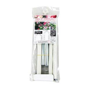 第一ビニール フラワーアーチ継ぎ足しセット ホワイト 30cm  [カラー:ホワイト] 【バラ 薔薇 ガーデニング つる性植物 つる植物 庭 バラ園 薔薇園 お庭 ガーデン ローズ 支柱 キレイ 上品 資材