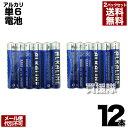電池 単6 アルカリ乾電池 単6電池 6本入 [2パックセッ...