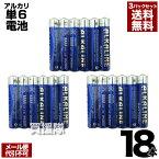 電池 単6 アルカリ乾電池 単6電池 6本入 [3パックセット] (合計18本) 【ヒラキ 単6電池 単6形乾電池 単六形電池 単6型電池 アルカリ電池 ペンライト交換 電池 電源 消耗品 スタイラスペン タッチペン タブレットペン 交換 AAAA LR8D425 】【おしゃれ おすすめ】 [CB99]