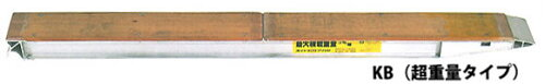 昭和ブリッジ アルミブリッジ KB-300 12.0t/2本セット・300幅(鉄シュー・ローラー専用) 【スロ...