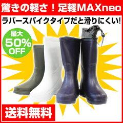 【送料無料】長靴の常識を超えた、まるで履いてないような軽さ![軽量 防寒 レインブーツ 長靴 ...