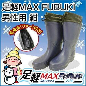 【軽い 防寒 長靴】足軽MAX FUBUKI 男性用 紺 カバー・毛皮布(ファー)付き【防寒 …