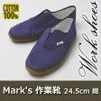 Mark's 作業靴 24.5cm 紺 【作業靴 スニーカー レディース メンズ 履物 関連商品 】【avt】【おしゃれ おすすめ】[CB99]