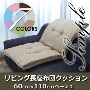 ゴロ寝をしたりカーシートに使ったりと使い方自由自在の長座布団クッションです。リビング長座...