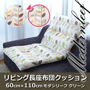 ゴロ寝をしたりカーシートに使ったりと使い方自由自在の長座布団クッション。人気のリーフ柄で...