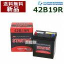 ヒュンダイ 国産車用 (STARTER) 密閉型バッテリー