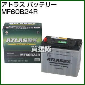 アトラス バッテリー[ATLAS] 60B24R [CB99]02P01Jun14