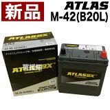 アトラス アイドリングストップ車用バッテリー M-42(B20L) 【ATLAS ATLASBX社製 カーバッテリー】【おしゃれ おすすめ】[CB99]