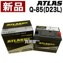 アトラス アイドリングストップ車用バッテリー Q-85(D23L)【A...