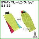 気温や好みに応じて封筒型・マミー型を切り替え可能な2WAY寝袋ドッペルギャンガー 2WAYスリーピ...
