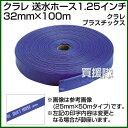 クラレプラスチックス 送水ホース1.25インチ 32mm×100m 【...
