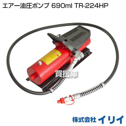 690ml tr 224hp t224 for Diy tr