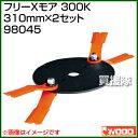 アイウッド フリーXモア 300K 98045 【草刈機 草...