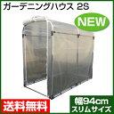 【送料無料】ガーデニングハウス 2S(0.5坪)アルミフレーム 採用 【家庭菜園 ビニールハウ…