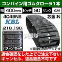 KBL コンバイン用 ゴムクローラ 4049NS [1本][幅400×ピッチ90×リンク49]...