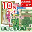 【期限切れタネ・訳あり】野菜の種 アソート 10袋セット【メール便】【家庭菜園 種蒔き 種 た…