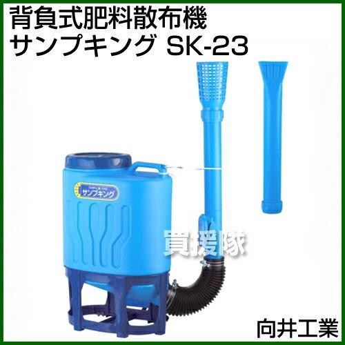 向井工業 背負式肥料散布機サンプキング SK-23