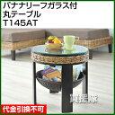 【送料無料】エコロジー素材のバナナリーフを使用バナナリーフガラス付 丸テーブル T145AT【送...