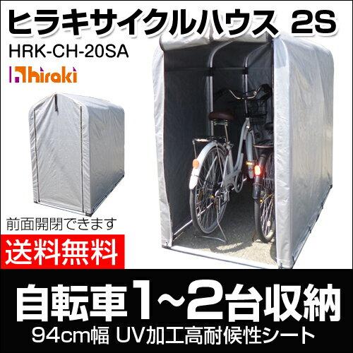 ヒラキ アルミ製 サイクルハウス シルバーカバータイプ 2Sサイズ HRK-CH-20SA 【自...