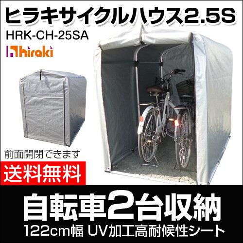 ヒラキ アルミ製 サイクルハウス シルバーカバータイプ 2.5Sサイズ HRK-CH-25SA 【自転車 倉庫 物...