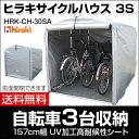 【予約販売中】物置 屋外 自転車 収納 倉庫 3S HRK-CH-30...