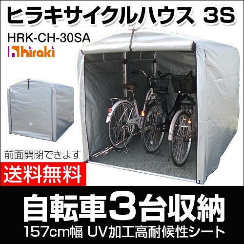 ヒラキ アルミ製 サイクルハウス シルバーカバータイプ 3Sサイズ HRK-CH-30SA【自転車置き場 サイ...