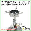 SOTO マイクロレギュレーターストーブ ウインドマスター SOD-3...