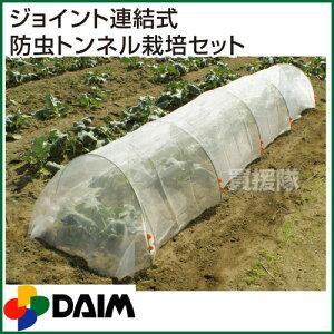 トンネル栽培に必要な部材が全てセット。第一ビニール ジョイント連結式 防虫トンネル栽培セッ...