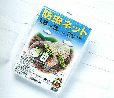害虫の侵入を防ぎ、無農薬で野菜を栽培できます。第一ビニール 防虫ネット 1.8m×3m【菜園 園芸...