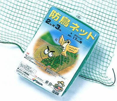 果樹や野菜を鳥から守ります。[菜園 園芸 家庭菜園 ガーデニング ネット 網]第一ビニール 防鳥...