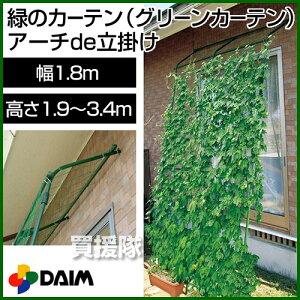 ネットと窓の間に広い空間が取れるアーチ型第一ビニール 緑のカーテン アーチ de 立掛け 1.9-3....