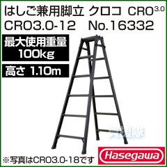 あらゆる空間に溶け込む控えめな存在感長谷川工業 はしご兼用脚立 クロコ CRO3.0-12 No.16332 ...