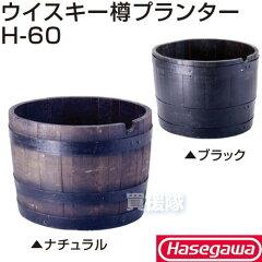 おしゃれな木製ガーデニングプランター【ハセガワ】[ウィスキー 樽 タル たる プランター 大型]...